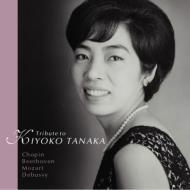 田中希代子〜東洋の奇蹟〜(ショパン:ピアノ協奏曲第1番、他)(2CD)