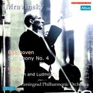 交響曲第4番、グリンカ『ルスランとリュドミラ』序曲 ムラヴィンスキー&レニングラード・フィル