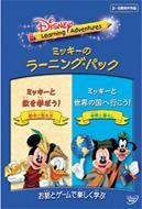 ディズニー・ラーニング・アドベンチャー/ミッキーのラーニング・パック