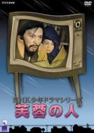 NHK少年ドラマシリーズ::芙蓉の人