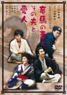 劇団 東京ヴォードヴィルショー第60回公演::竜馬の妻とその夫と愛人