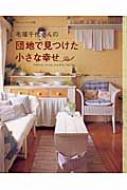 毛塚千代さんの団地で見つけた小さな幸せ 私のカントリー別冊