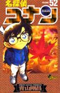 名探偵コナン 52 少年サンデーコミックス