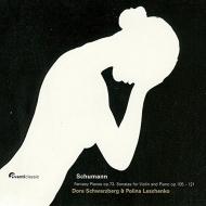 ヴァイオリン・ソナタ第1番、第2番、幻想小曲集 シュヴァルツベルグ(Vn)レスチェンコ(P)