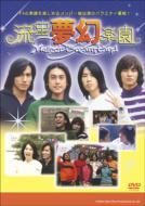 流星夢幻楽園DVDBOX