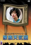 NHK少年ドラマシリーズ::家族天気図