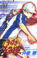 テニスの王子様 31 ジャンプ・コミックス