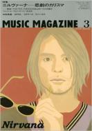 ミュージックマガジン 2006−3