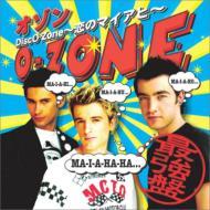Disco Zone: 恋のマイアヒ: 最強版