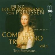 ピアノ三重奏曲全集 第1集 トリオ・パルナッスス