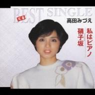定番ベスト シングル::私はピアノ/硝子坂