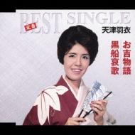 定番ベスト シングル::お吉物語/黒船哀歌