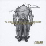 TVアニメーション::鋼の錬金術師 オリジナル・サウンドトラック1