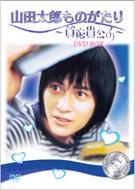 山田太郎ものがたり〜貧窮貴公子〜DVDBOX