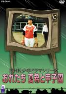 NHK少年ドラマシリーズ::おれたち夏希と甲子園