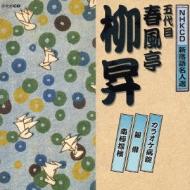 NHKCD 新落語名人選::カラオケ病院/雑俳/南極探検