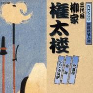 NHKCD 新落語名人選::代書屋/壺算/くしゃみ講釈