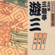 NHKCD 新落語名人選::子ほめ/青菜/船徳