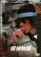 探偵物語 VOL.3