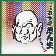 COLEZO!TWIN!::五代目 古今亭志ん生 セレクト二