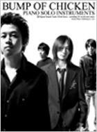 バンプ・オブ・チキン/ピアノ・ソロ・インストゥルメンツ CD2枚組