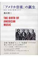 「アメリカ音楽」の誕生 社会・文化の変容の中で