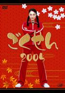 Gokusen 2005 Dvd-Box