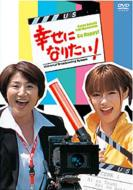 幸せになりたい!DVD-BOX