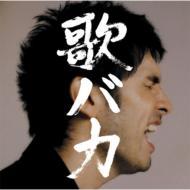 歌バカ Ken Hirai 10th Anniversary Complete Single Collection '95-'05