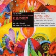 虹色の世界: 高橋多佳子