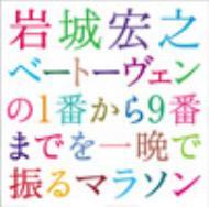 交響曲全集 岩城宏之&N響メンバーによる管弦楽団(5CD)
