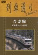 列車通りClassics 吾妻線 万座鹿沢口〜渋川