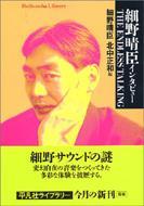 細野晴臣インタビューTHE ENDLESS TALKING 平凡社ライブラリー