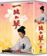 一絃の琴 DVD BOX