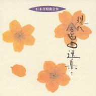 現代合唱選集.1: 東京混声cho