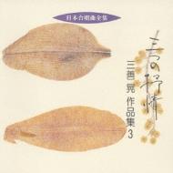 合唱作品集.3: 東京混声cho