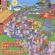 好きやねん、大阪。/桜援歌(Oh!ENKA)/無限大