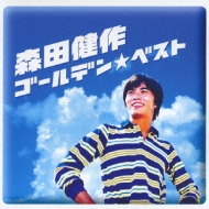 ゴールデン☆ベスト 森田健作 〜RCAコンプリート・シングル・コレクション