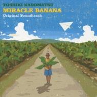 「ミラクルバナナ」 オリジナル・サウンドトラック