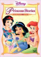 ディズニープリンセス/プリンセスの願いごと