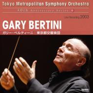 ドイツ・レクィエム ベルティーニ&東京都交響楽団