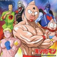 キン肉マン Go Fight! (2005ver.)