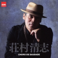 Choro De Saudade -The 35th Anniversary Album-