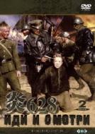 ロシア映画DVDコレクション::炎628