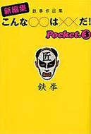 新編集こんな〇〇は××だ! 鉄拳作品集 POCKET 3 扶桑社文庫