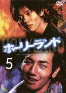 ホーリーランド Vol.5