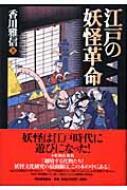 江戸の妖怪革命