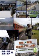 Retto Judan Tetsudo Noritsukushi No Tabi Jr20000km Zensen Soha Haru Hen 2::Chugoku Shikoku