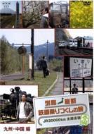 Retto Judan Tetsudo Noritsukushi No Tabi Jr20000km Zensen Soha Haru Hen 1::Kyushu Chugoku Hen