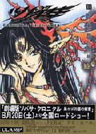 ツバサ RESERVOIR CHRONICLE 11 SHONEN MAGAZINE COMICS 豪華版